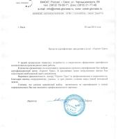 Письмо-НИЦ-ГЛОНАСС
