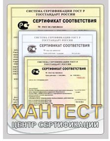 Сертификат соответствия в Хантест