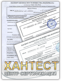 Паспорт безопасности вещества / материала